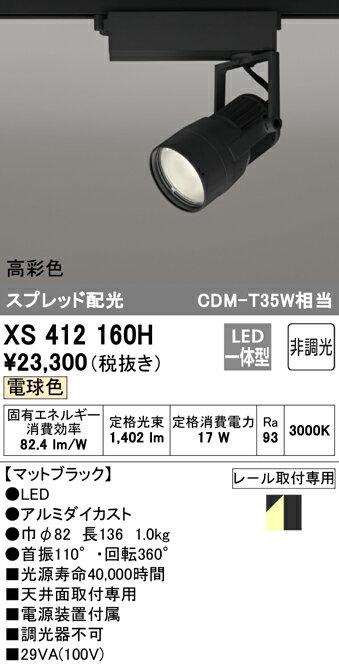 XS412160H オーデリック 照明器具 PLUGGEDシリーズ LEDスポットライト WCS対応 本体 電球色 スプレッド COBタイプ 非調光 C1650 CDM-T35Wクラス 高彩色