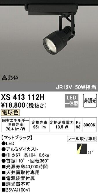 XS413112H オーデリック 照明器具 PLUGGEDシリーズ LEDスポットライト WCS対応 本体 電球色 21°ミディアム COBタイプ 非調光 C1000 JR12V-50Wクラス 高彩色