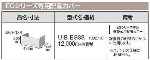 UIB-EG3S コロナ 石油給湯機器 ��他部� EGシリーズ専用�管カ�ー
