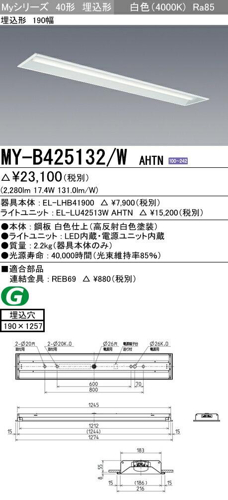 MY-B425132/W AHTN 三菱電機 施設照明 LEDライトユニット形ベースライト Myシリーズ 40形 FHF32形×1灯定格出力相当 一般タイプ 段調光 埋込形 190幅 白色
