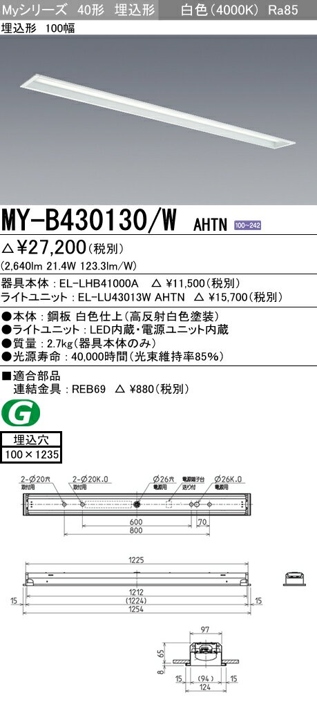 MY-B430130/W AHTN 三�電機 施設照明 LEDライトユニット形ベースライト Myシリーズ 40形 FHF32形×1�高出力相当 一般タイプ 段調光 埋込形 100幅 白色