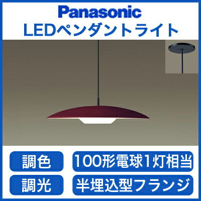 LGB10752LU1 パナソニック Panasonic 照明器具 LEDペンダントライト シンクロ調色 埋込φ100 100形電球1灯相当 拡散タイプ ガラスセードタイプ 調光