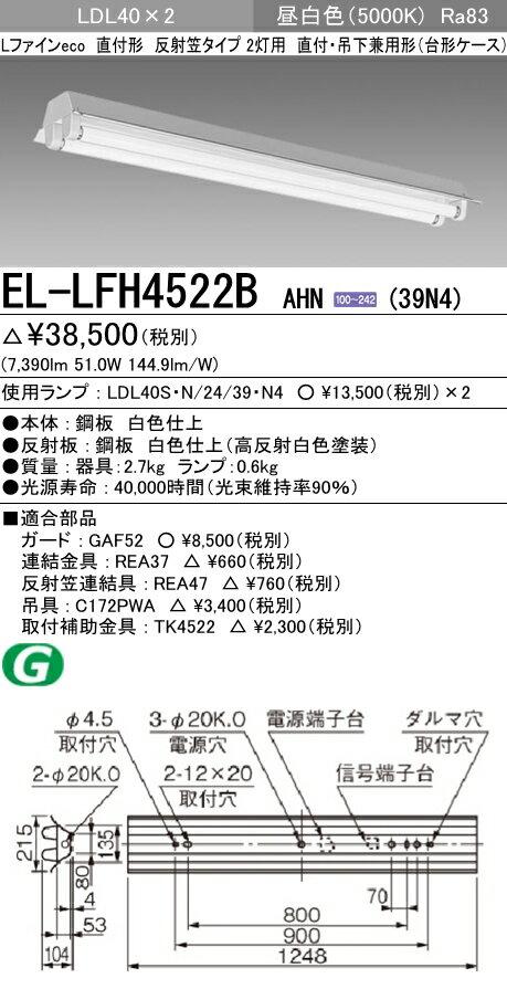 EL-LFH4522B AHN(39N4) LDL40 反射笠タイプ2灯用(台形ケース) 非調光タイプ 3900lmクラスランプ付(昼白色) 直管LEDランプ搭載ベースライト 直付・吊下兼用形 三菱電機 施設照明