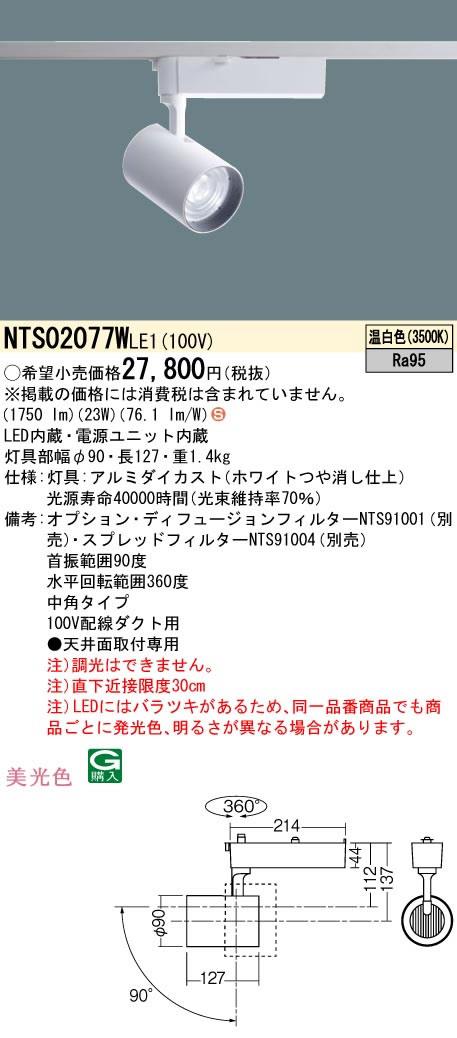 NTS02077WLE1 パナソニック Panasonic 施設照明 LEDスポットライト 温白色 配線ダクト取付型 美光色 HID70形器具相当 中角タイプ