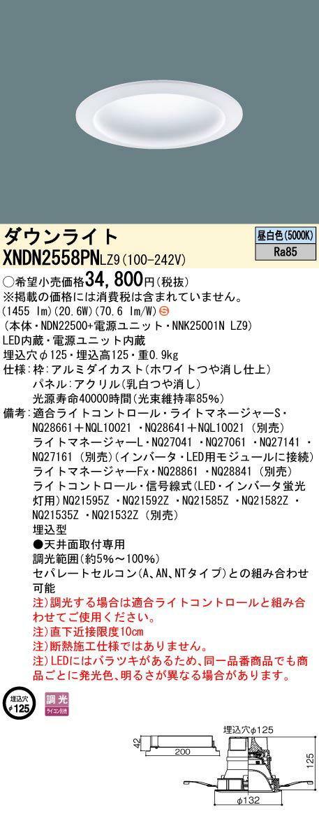 XNDN2558PNLZ9 パナソニック Panasonic 施設照明 マルミナ LEDダウンライト ワンコア(ひと粒)タイプ LED250形 一般タイプRa85 埋込125 昼白色 拡散タイプ 調光