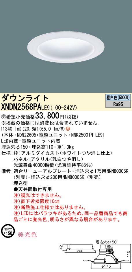 XNDN2568PALE9 パナソニック Panasonic 施設照明 マルミナ LEDダウンライト ワンコア(ひと粒)タイプ LED250形 美光色Ra95 埋込150 昼白色 拡散タイプ 非調光