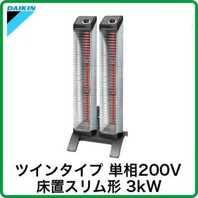 ERK30ND ダイキン 遠赤外線暖房機 セラムヒート 工場・作業場用 床置スリム形 ツインタイプ 3kW 単相200V