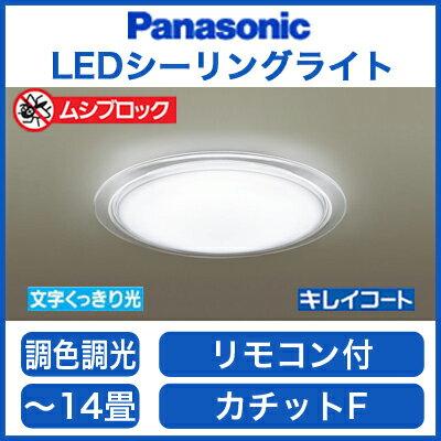 LGBZ4476 パナソニック Panasonic 照明器具 LEDシーリングライト 調光・調色タイプ  【~14畳】
