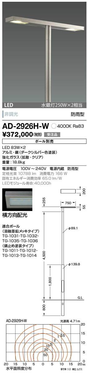 AD-2926H-W 山田照明 照明器具 エクステリア LED一体型ポールライト モノリス 灯具のみ 横方向配光 非調光 白色 水銀灯250W×2相当 防雨型