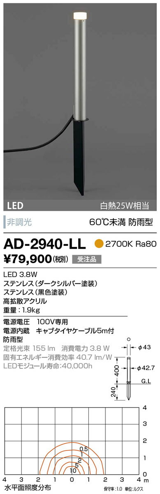 限定製作 AD-2940-LL 山田照明 照明器具 エクステリア LED一体型スーパースリムガーデンライト 拡散配光 電球色 白熱25W相当 非調光 60℃未満 防雨型