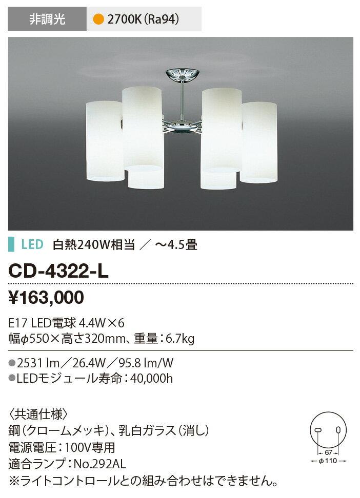 ★CD-4322-L 【限定特価】 山田照明 照明器具 LEDランプ交換型シャンデリア 6灯タイプ 電球色 白熱240W相当 非調光