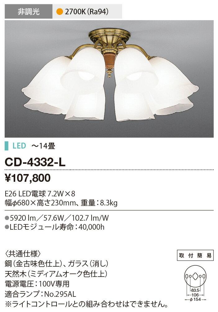 ★CD-4332-L 【限定特価】 山田照明 照明器具 LEDランプ交換型シャンデリア C.フローラ 8灯タイプ 電球色 非調光 【~14畳】