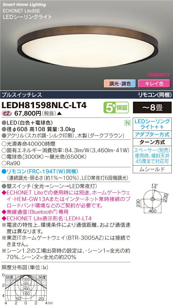 LEDH81598NLC-LT4 東芝ライテック 照明器具 HEMS対応 高演色LEDシーリングライト FEMINITY 調光・調色 <キレイ色-kireiro-> 【~8畳】