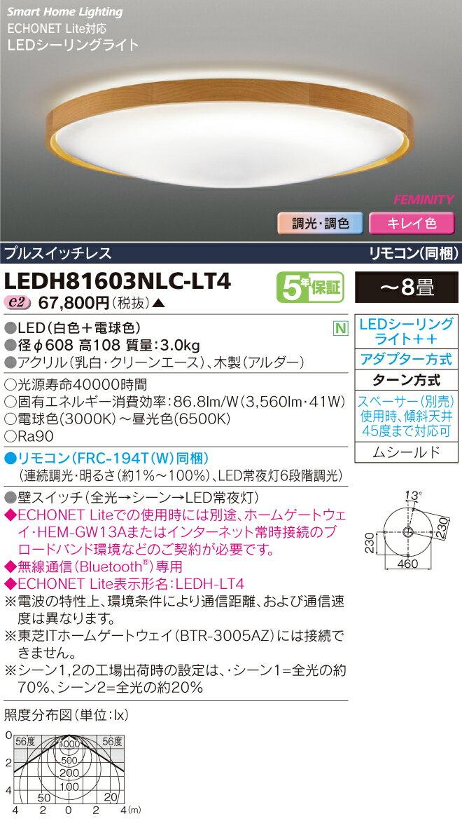 LEDH81603NLC-LT4 東芝ライテック 照明器具 HEMS対応 高演色LEDシーリングライト FEMINITY 調光・調色 <キレイ色-kireiro-> 【~8畳】
