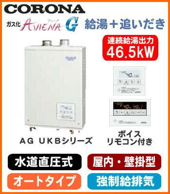 UKB-AG470ARX(FFW) コロナ 石油給湯機器 AGシリーズ ガス化 AVIENA G(水道直圧式) オートタイプ UKBシリーズ(給湯+追いだき) 壁掛型 46.5kW 屋内設置型 強制給排気 ボイスリモコン付属