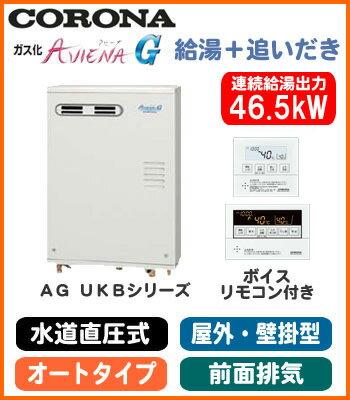 UKB-AG470ARX(MW) コロナ 石油給湯機器 AGシリーズ ガス化 AVIENA G(水道直圧式) オートタイプ UKBシリーズ(給湯+追いだき) 壁掛型 46.5kW 屋外設置型 前面排気 ボイスリモコン付属