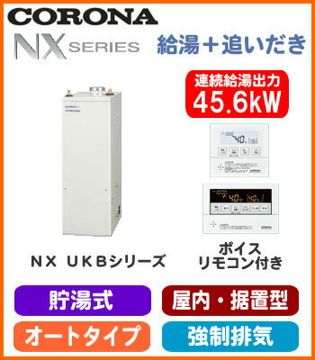 UKB-NX460AR(FD) コロナ 石油給湯機器 NXシリーズ(貯湯式) オートタイプ UKBシリーズ(給湯+追いだき) 据置型 45.6kW 屋内設置型 強制排気 ボイスリモコン付属