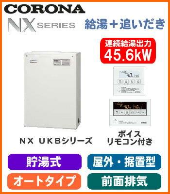 UKB-NX460AR(MD) コロナ 石油給湯機器 NXシリーズ(貯湯式) オートタイプ UKBシリーズ(給湯+追いだき) 据置型 45.6kW 屋外設置型 前面排気 ボイスリモコン付属