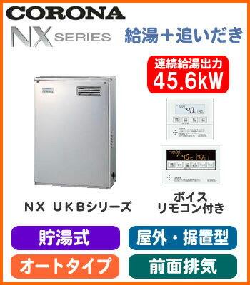UKB-NX460AR(MSD) コロナ 石油給湯機器 NXシリーズ(貯湯式) オートタイプ UKBシリーズ(給湯+追いだき) 据置型 45.6kW 屋外設置型 前面排気 ボイスリモコン付属 高級ステンレス外装