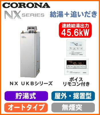 UKB-NX460AR(SD) コロナ 石油給湯機器 NXシリーズ(貯湯式) オートタイプ UKBシリーズ(給湯+追いだき) 据置型 45.6kW 屋外設置型 無煙突 ボイスリモコン付属 高級ステンレス外装