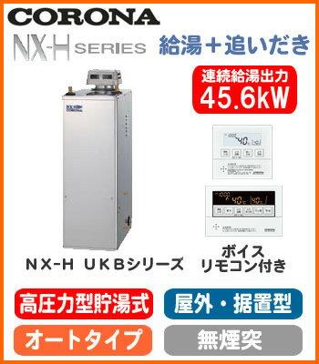 UKB-NX460HAR(SD) コロナ 石油給湯機器 NX-Hシリーズ(高圧力型貯湯式) オートタイプ UKBシリーズ(給湯+追いだき) 据置型 45.6kW 屋外設置型 無煙突 ボイスリモコン付属 高級ステンレス外装