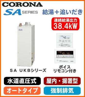 UKB-SA380ARX(F) コロナ 石油給湯機器 SAシリーズ(水道直圧式) オートタイプ UKBシリーズ(給湯+追いだき) 据置型 38.4kW 屋内設置型 強制排気 ボイスリモコン付属