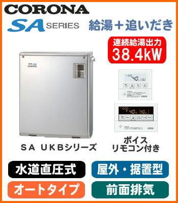 UKB-SA380ARX(MS) コロナ 石油給湯機器 SAシリーズ(水道直圧式) オートタイプ UKBシリーズ(給湯+追いだき) 据置型 38.4kW 屋外設置型 前面排気 ボイスリモコン付属 高級ステンレス外装