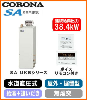 UKB-SA380RX(A) コロナ 石油給湯機器 SAシリーズ(水道直圧式) 給湯+追いだきタイプ UKBシリーズ 据置型 38.4kW 屋外設置型 無煙突 ボイスリモコン付属