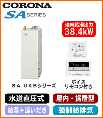 UKB-SA380RX(FF) コロナ 石油給湯機器 SAシリーズ(水道直圧式) 給湯+追いだきタイプ UKBシリーズ 据置型 38.4kW 屋内設置型 強制給排気 ボイスリモコン付属