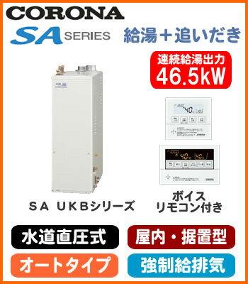 UKB-SA470ARX(FF) コロナ 石油給湯機器 SAシリーズ(水道直圧式) オートタイプ UKBシリーズ(給湯+追いだき) 据置型 46.5kW 屋内設置型 強制給排気 ボイスリモコン付属