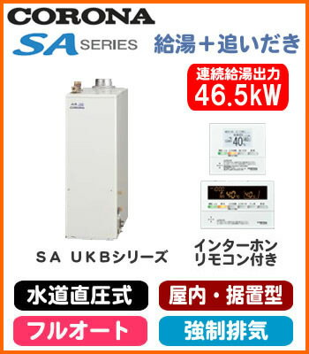UKB-SA470FRX(FP) コロナ 石油給湯機器 SAシリーズ(水道直圧式) フルオートタイプ UKBシリーズ(給湯+追いだき) 据置型 46.5kW 屋内設置型 強制排気 インターホンリモコン付属