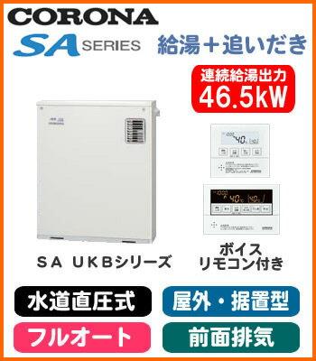 UKB-SA470FRX(M) コロナ 石油給湯機器 SAシリーズ(水道直圧式) フルオートタイプ UKBシリーズ(給湯+追いだき) 据置型 46.5kW 屋外設置型 前面排気 ボイスリモコン付属