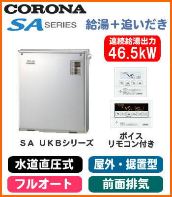 UKB-SA470FRX(MS) コロナ 石油給湯機器 SAシリーズ(水道直圧式) フルオートタイプ UKBシリーズ(給湯+追いだき) 据置型 46.5kW 屋外設置型 前面排気 ボイスリモコン付属 高級ステンレス外装
