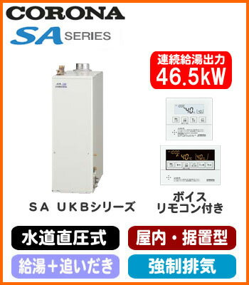 UKB-SA470RX(F) コロナ 石油給湯機器 SAシリーズ(水道直圧式) 給湯+追いだきタイプ UKBシリーズ 据置型 46.5kW 屋内設置型 強制排気 ボイスリモコン付属