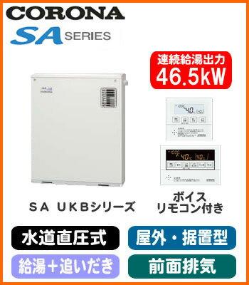 UKB-SA470RX(M) コロナ 石油給湯機器 SAシリーズ(水道直圧式) 給湯+追いだきタイプ UKBシリーズ 据置型 46.5kW 屋外設置型 前面排気 ボイスリモコン付属