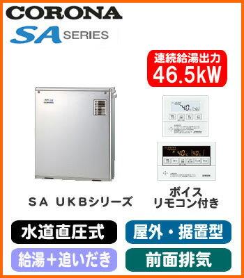 UKB-SA470RX(MS) コロナ 石油給湯機器 SAシリーズ(水道直圧式) 給湯+追いだきタイプ UKBシリーズ 据置型 46.5kW 屋外設置型 前面排気 ボイスリモコン付属 高級ステンレス外装