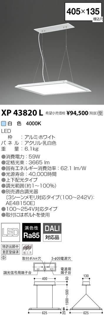 XP43820L コイズミ照明 施設照明 cledy LPシリーズ LEDベースライト ペンダントタイプ 白色 FHP32W×3クラス 調光