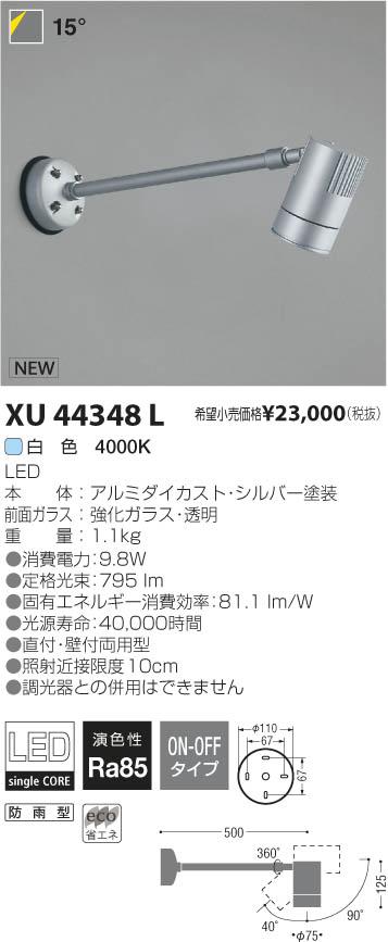 XU44348L コイズミ照明 施設照明 cledy M-dazz LEDエクステリアスポットライト JR12V50W相当 1000lmクラス 白色 15°非調光