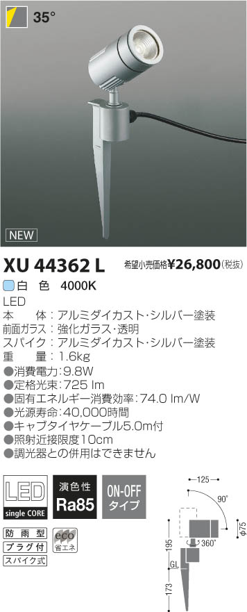 XU44362L コイズミ照明 施設照明 cledy M-dazz LEDエクステリアスポットライト JR12V50W相当 1000lmクラス 白色 35°非調光