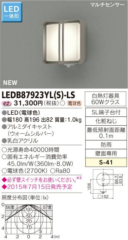 LEDB87923YL(S)-LS 東芝ライテック 照明器具 アウトドアライト LED一体型 マルチセンサー付ポーチ灯 白熱灯器具60Wクラス 電球色