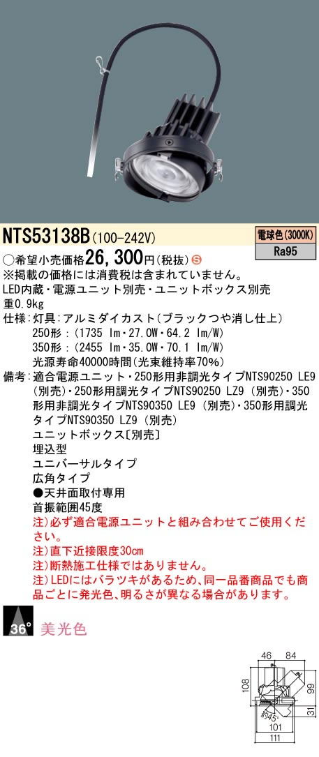 NTS53138B パナソニック Panasonic 施設照明 LEDユニバーサルダウンライト 電球色 美光色 HID70形器具相当 ビーム角36度 広角タイプ