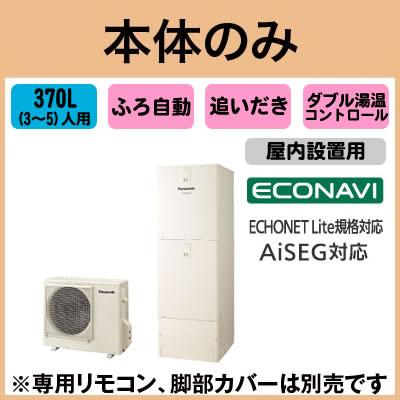 HE-N37HQMS �本体��】 Panasonic エコキュート 370L ECONAVI フルオートタイプ Nシリーズ