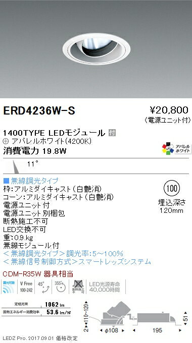 ERD4236W-S 遠藤照明 施設照明 LEDユニバーサルダウンライト ARCHIシリーズ 1400タイプ CDM-R 35W相当 狭角配光(反射板制御)11° Smart LEDZ 無線調光対応 アパレルホワイト Ra95 白色