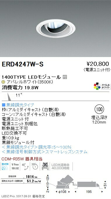 ERD4247W-S 遠藤照明 施設照明 LEDユニバーサルダウンライト ARCHIシリーズ 1400タイプ CDM-R 35W相当 狭角配光(反射板制御)11° Smart LEDZ 無線調光対応 アパレルホワイト Ra95 温白色