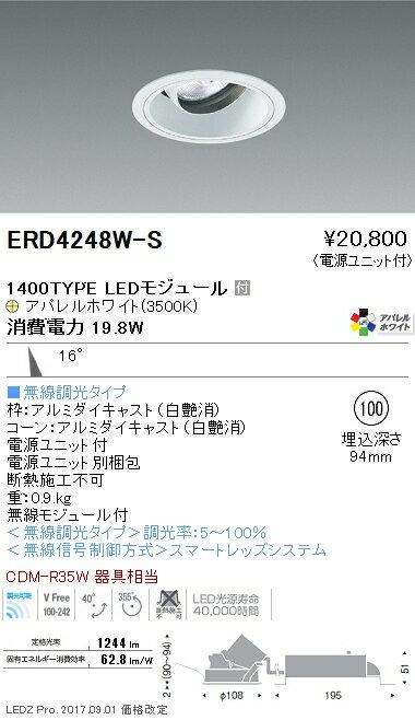 ERD4248W-S 遠藤照明 施設照明 LEDユニバーサルダウンライト ARCHIシリーズ 1400タイプ CDM-R 35W相当 中角配光16° Smart LEDZ 無線調光対応 アパレルホワイト Ra95 温白色
