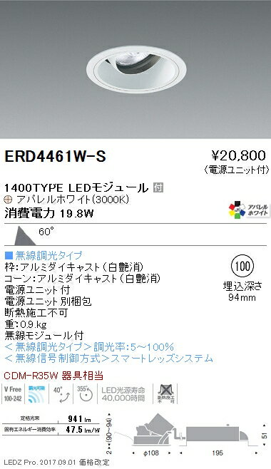 ERD4461W-S 遠藤照明 施設照明 LEDユニバーサルダウンライト ARCHIシリーズ 1400タイプ CDM-R 35W相当 超広角配光60° Smart LEDZ 無線調光対応 アパレルホワイト Ra95 電球色