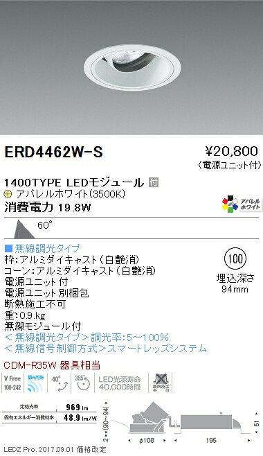 ERD4462W-S 遠藤照明 施設照明 LEDユニバーサルダウンライト ARCHIシリーズ 1400タイプ CDM-R 35W相当 超広角配光60° Smart LEDZ 無線調光対応 アパレルホワイト Ra95 温白色