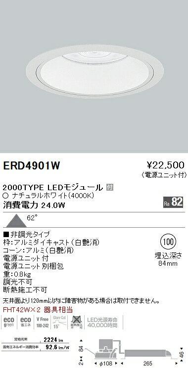 ERD4901W 遠藤照明 施設照明 LEDベースダウンライト 白コーン ARCHIシリーズ 超広角配光62° FHT42W×2相当 2000タイプ 非調光 ナチュラルホワイト