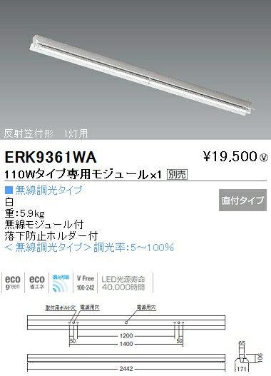●ERK9361WA 遠藤照明 施設照明 LED直管形ベースライト TUBE-SsTYPEシリーズ 本体のみ 直付 110Wタイプ 反射笠付形 1灯用 調光/非調光兼用型