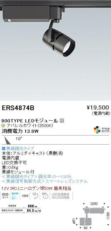 ERS4874B 遠藤照明 施設照明 LEDスポットライト ARCHIシリーズ 900タイプ 12V IRCミニハロゲン球50W相当 中角配光18° Smart LEDZ 無線調光対応 温白色 アパレルホワイト Ra95